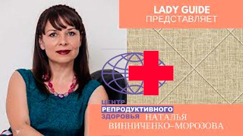 Онлайн Центр репродуктивного здоровья