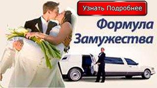 формула счастливого замужества