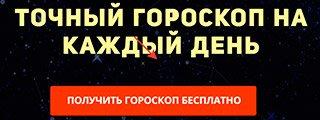 Подпишитесь на бесплатный гороскоп