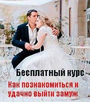 Как познакомиться и удачно выйти замуж