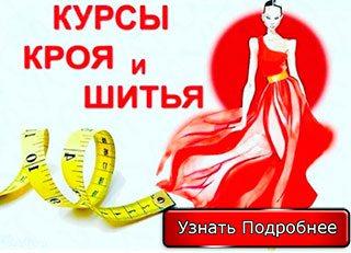 katalog-kursov-kroyki-i-chitiya