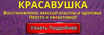 krasavuchka-kurs