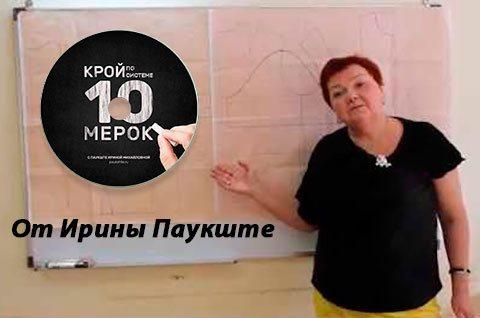 Видео курс кроя по системе 10 мерок с Паукште Ириной