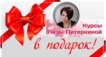 Записи вебинаров Лизы Питеркиной