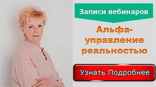 mosienko_vebinar