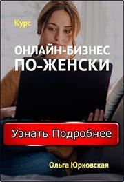 onlayn_biznes_po_zhenski