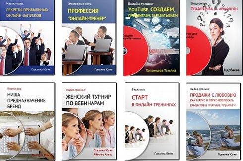 Обучающие материалы Юлии Пряхиной