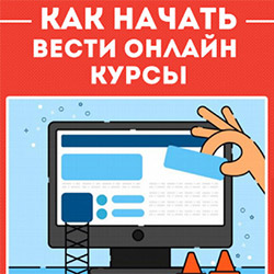 online-kursy