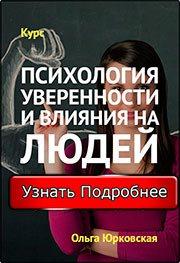 psikhologiya_uverennosti_i_vliyaniya_na_lyudey