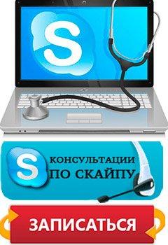 skayp-konsultacii