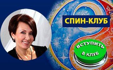 Спин-клуб Лизы Питеркиной