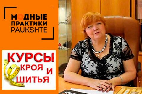 Ирина Михайловна Паукште