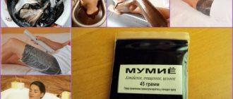 Обертывания для тела с мумие